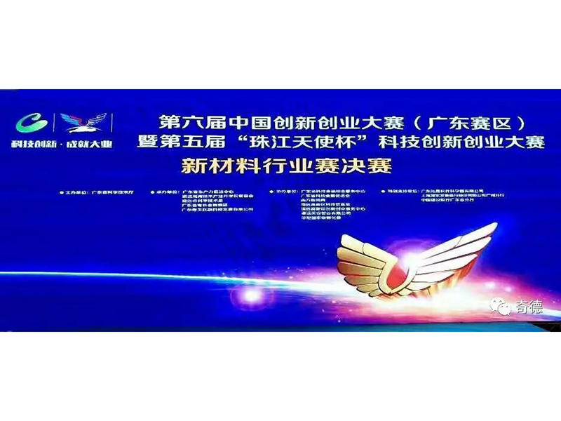 Congratulations to Kitech on winning the second prize of the China Innovation and Entrepreneurship Competition in Guangdong Province