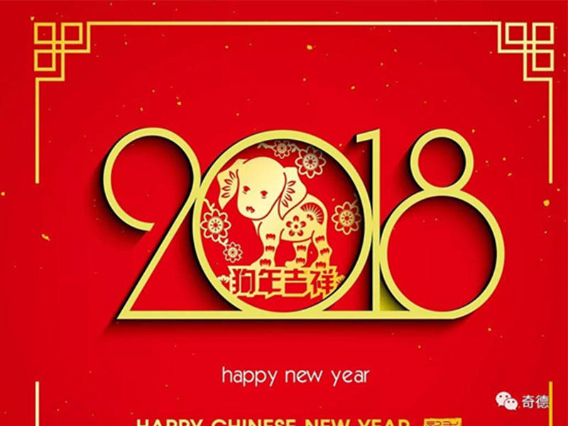 Kitech will create a better life with you in the coming new year 2018